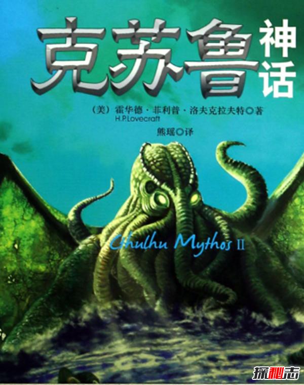 克苏鲁神话为什么恐怖,受后人欢迎影响深远(架空历史)