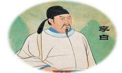 李白是哪个朝代的诗人 他是唐代最浪漫的诗人