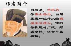 白居易是哪个朝代的?醉吟先生白居易的诗句有哪些特点