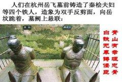 岳飞墓前的四个铁人是谁?他们为何在岳飞墓前忏悔
