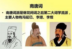 冯延巳是哪个朝代的 他被称作是太子的老师