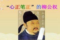 柳公权是什么朝代的人 他是唐代有名的书法家