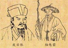 陆龟蒙是哪个朝代的 他对中国做出了哪些较大成就