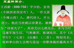 王昌龄是哪个朝代的诗人?王昌龄有哪些较大的成就