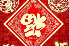 春节的福字为什么要倒着贴 倒贴的福字有哪些说法