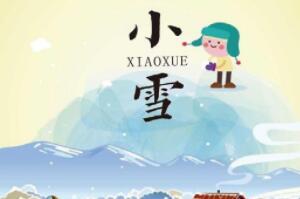 小雪节气的含义是什么,雨雪纷飞(每年的11月22-23日)