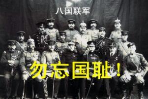 八国联军是哪八国,日、俄、英、美、法、奥、意、匈/共16000人