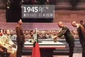 日本投降是哪一年哪一天,1945年8月15日(8年抗战成功)
