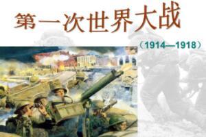 第一次世界大战是哪一年,1914-1918年(德国投降告终)