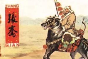 丝绸之路的开拓者张骞是哪里人,西汉汉中郡城固人(今陕西人)