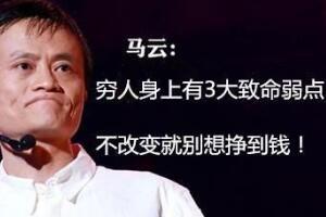 马云说穷人不改三个特点永远是穷人,死要面子是穷富的关键