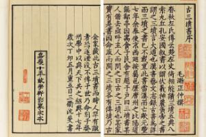 中国最古老的一本书,古三坟(伏羲、神农、黄帝之书)