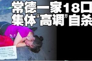 7.1常德集体自杀事件,一家18口维权失败喝农药自杀