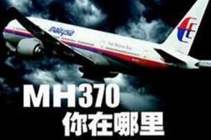 揭秘史上最大空难马航mh370之谜,马航mh370最新消息