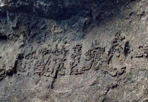 揭秘贵州藏字石第六个字,不是亡而是萬(中国共产党萬岁)