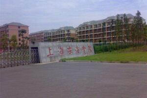 上海闵行的东海学院闹鬼事件,恶鬼作祟使学生离奇死亡
