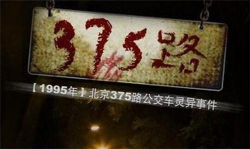 北京公交车灵异事件:1995年北京375路公交车灵异事件详情