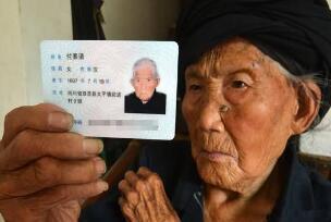 世界上最长寿的女性,付素清(活到119岁突然去世)