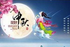 揭秘中秋节的来历,源于嫦娥奔月故事(中国传统节日)