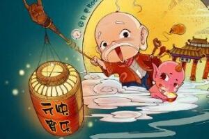 元宵节的来历和习俗,来源二千年前汉西(历史重大节日)
