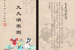 九九消寒图的作用是什么,古代的日历(可预卜未来气象)