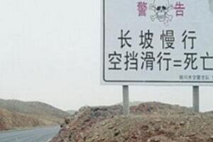 中国陆地百慕大,最诡异公路(鬼魂拉扯方向盘/死亡地带)