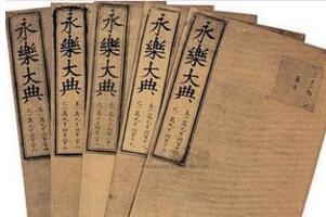 历史永乐大典下落之谜,世界著名百科全书被调包/下落不明