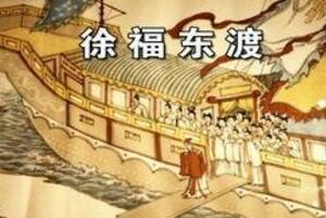 科学解析秦朝徐福东渡日本三大谜团,寻找长生药曾到日本